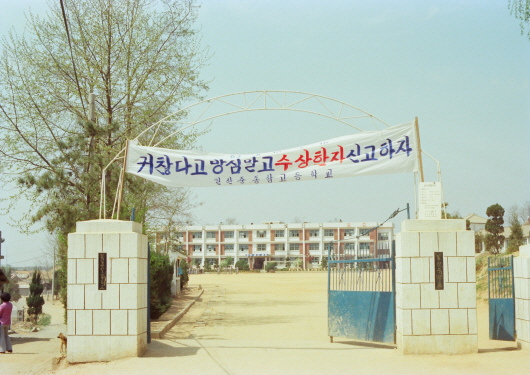 Ilsan High School