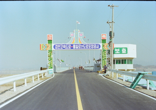Opened former-Haengju Bridge (1978)