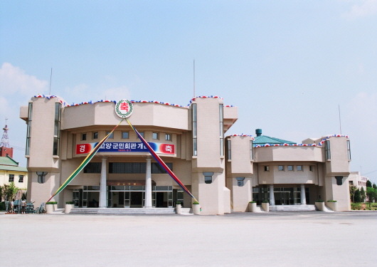 Opened Goyang-gun Hall (1980s)