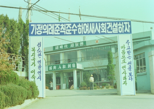 Established Goyang-gun Office (1970s-3)