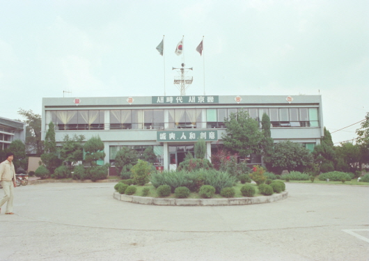 Established Goyang-gun Office (1970s-2)